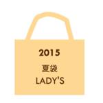 福袋イラスト2015夏LADY'S.png