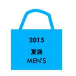 福袋イラスト2015夏MENS.png