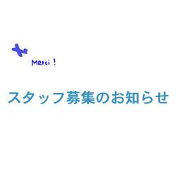 スタッフ募集ブログ.png